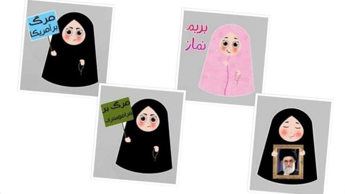 iran emoji morte america